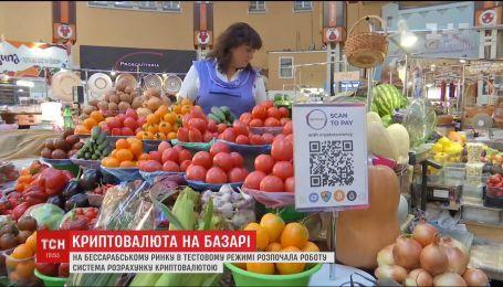 На Бессарабському ринку почали продавати товари за криптовалюту