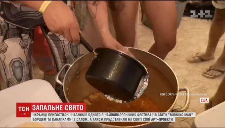 Український борщ презентували на фестивалі Burning man