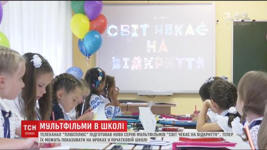 """У школах почали показувати навчальні мультфільми від телеканалу """"ПлюсПлюс"""""""