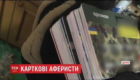 У Дніпрі упіймали аферистів, які викрадали гроші з карткових рахунків клієнтів