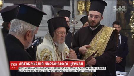 В Стамбуле завершился Большой Архиерейский Собор, где обсуждали предоставление Украине автокефалии