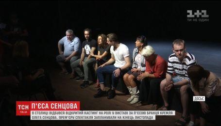 В Україні поставлять п'єсу Олега Сенцова, який 114-й день голодує в російській в'язниці