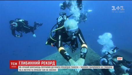 Найстарший аквалангіст світу побив власний рекорд