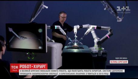 В Великобритании показали робота, который сможет оперировать пациентов