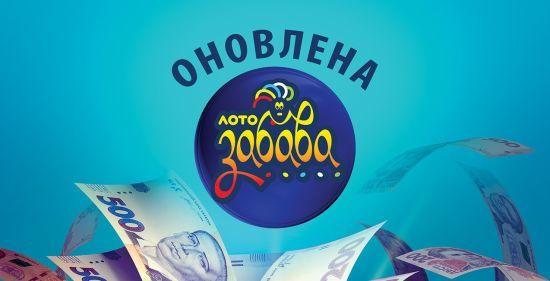 """""""Лото-Забава"""": у Фастові виграно 1 000 000 гривень"""