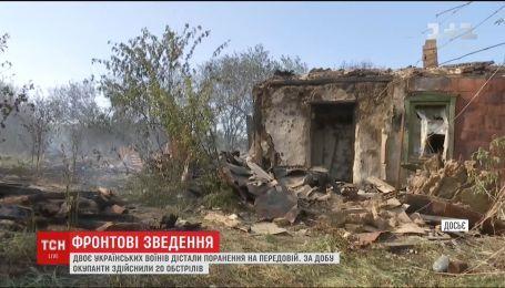 За сутки оккупанты 20 раз обстреляли позиции украинских военных