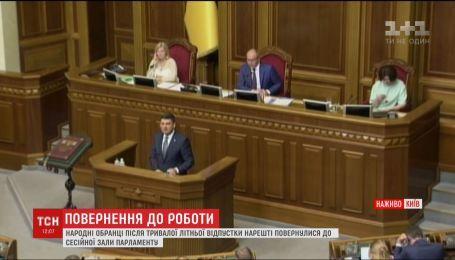 """Председатель ВР анонсировал """"осень конституционных изменений"""" в парламенте"""