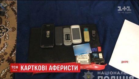 Аферисти з Дніпра викрали з карткових рахунків клієнтів понад 40 тисяч гривень