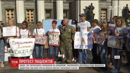 Під Раду з протестом прийшли пацієнти, яким необхідно лікування за кордоном