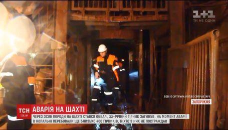 Обвал на шахте в Запорожской области: погиб горняк