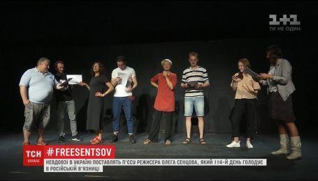 Пьесу Олега Сенцова поставят в Украине