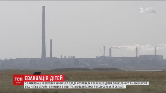 Через викид сірчаної кислоти в Криму евакуюють дітей, наслідки відчувають і на Херсонщині