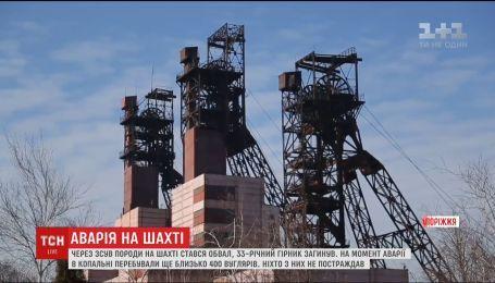 Вследствие обвала шахты в Запорожской области погиб горняк