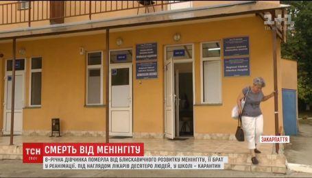 Вспышка менингита на Закарпатье: восьмилетняя девочка умерла в больнице, ее брат в реанимации