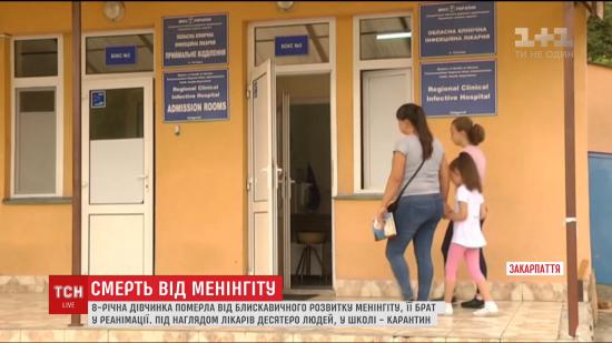 На Закарпатті від менінгіту померла дитина, в селі оголосили карантин