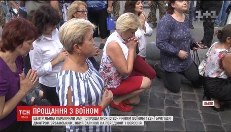 У Львові попрощалися із 20-річним бійцем Дмитром Урбанським