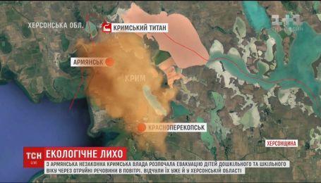 Из-за экологической катастрофы в Армянске эвакуируют детей