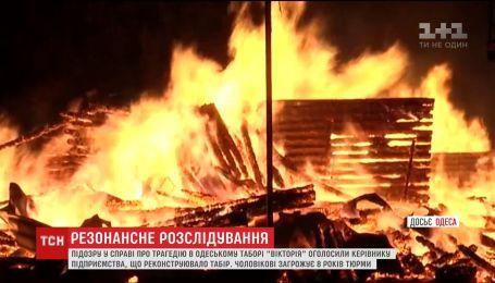 """У справі пожежі в дитячому таборі """"Вікторія"""" оголосили нового підозрюваного"""