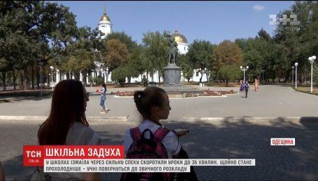 В школах на Одещині скорочують уроки через спеку