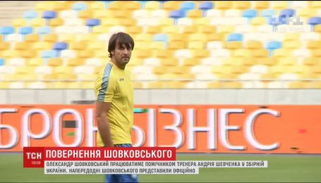 Шовковский будет работать помощником тренера Национальной Сборной