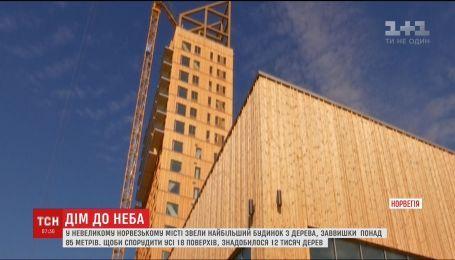 В Норвегии построили гигантский дом из дерева