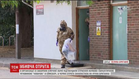 """В Организации по запрещению химического оружия подтвердили отравление """"Новичком"""" в Эймсбери"""