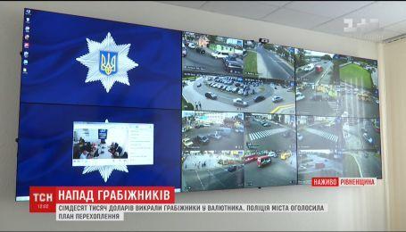 В Ровенской области ищут мужчин, которые остановили авто и украли 70 тысяч долларов