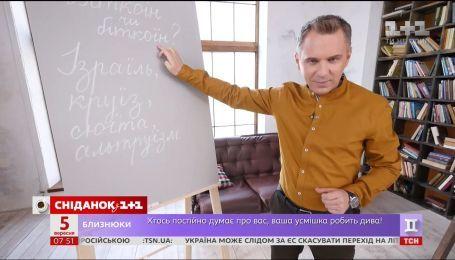 Біткоін или біткоїн - экспресс-урок украинского языка