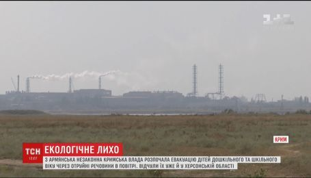 Из-за экологической катастрофы в Армянске вывозят детей в санатории