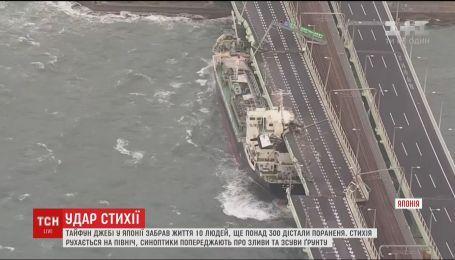 В Японии уже 10 погибших от мощного тайфуна Джеби