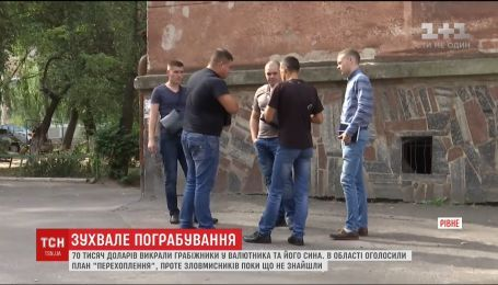 В Ровенской области до сих пор не нашли нападавших, которые отобрали у двух горожан $ 70 тысяч