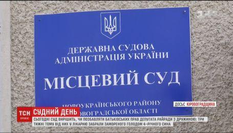 На Кіровоградщині суд може позбавити батьківських прав депутата, який морив голодом дітей