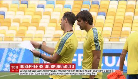 Олександр Шовковський став помічником тренера збірної України з футболу