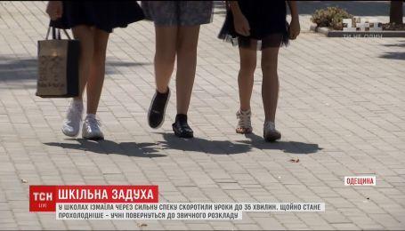 В Измаиле сокращают уроки в школах из-за жары