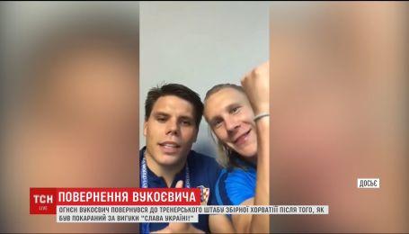 """Покараний за """"Слава Україні"""" Вукоєвич повернувся до збірної"""