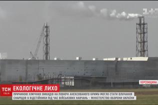 Викид небезпечної речовини в Криму міг стати через влучення снарядів - розвідка