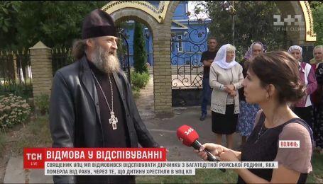 На Волині священик УПЦ МП відмовився відспівати дівчинку, хрещену в Київському патріархаті