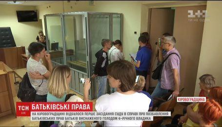 На Кіровоградщині судять депутата райради, який влаштував концтабір для свого чотирирічного сина