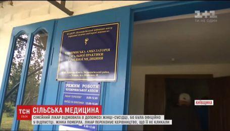 На Київщині сімейна лікар, перебуваючи у відпустці, відмовила у допомозі сусідці, яка згодом померла