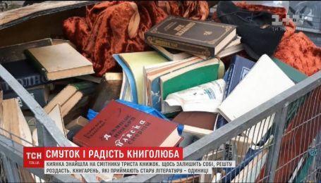 Киянин викинув триста книжок у смітник на Позняках