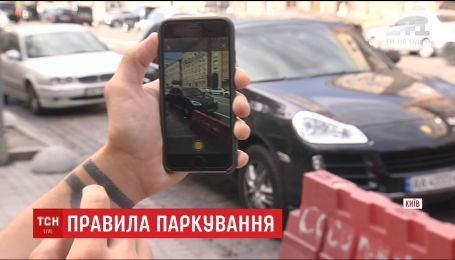 Охота на героев парковки. Смогут ли украинцы самостоятельно наказывать нарушителей правил