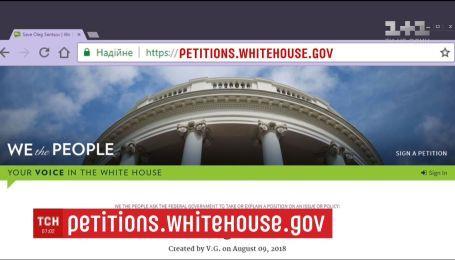 Петиція за звільнення Сенцова на сайті Білого дому набрала 95 тисяч голосів