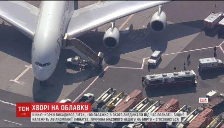 В Нью-Йорке высадился самолет, сто пассажиров которого заболели во время полета