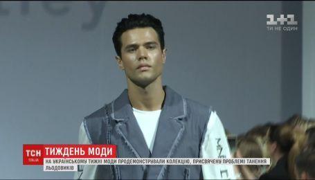 На Ukrainian Fashion Week показали коллекцию посвященную проблеме таяния ледников