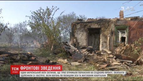 Зведення штабу ООС. Після обстрілу з кулемету у Красногорівці виникла пожежа