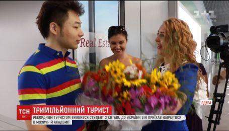 Тримільйонний турист. В Одесі зустріли рекордного гостя, ним виявися китайський студент