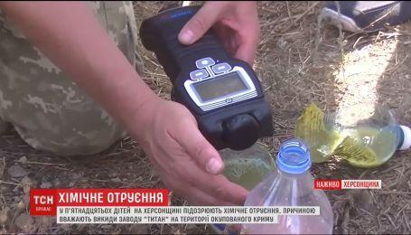 """На Херсонщині більшає кількість дітей, які отруїлися викидами з кримського заводу """"Титан"""""""