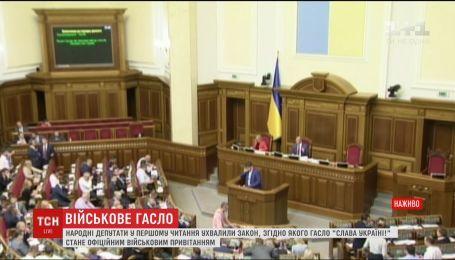 """""""Слава Україні!"""" стане офіційним військовим привітанням у Збройних Силах"""