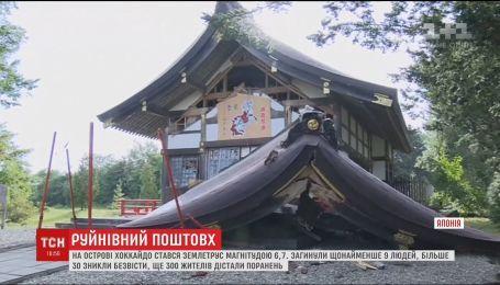 На японському острові Хоккайдо стався потужний землетрус