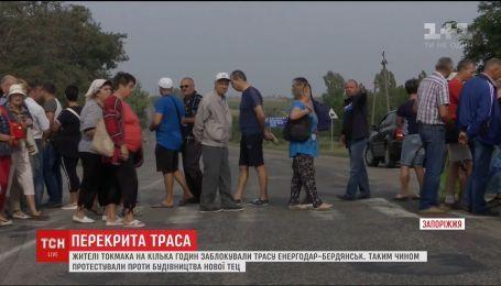 Жители Токмака перекрыли трассу Энергодар-Бердянск, протестуя против строительства новой ТЭЦ